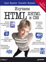 ������� HTML, XHTML � CSS. 2-� �������