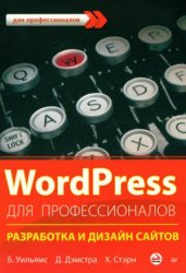 WordPress ��� ��������������. ���������� � ������ ������