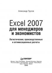 Excel 2007 ��� ���������� � �����������: �������������, ���������������� �  ...