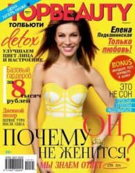 Top Beauty №2 (февраль 2015)