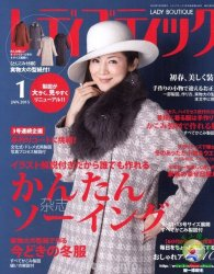 Lady boutique №1 2015