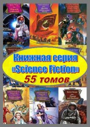 Книжная серия - «Science Fiction» /55 томов