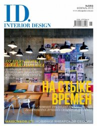 ID.Interior Design №2 (февраль 2015) Украина