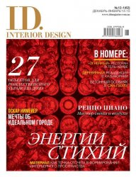 ID.Interior Design №12-1 (декабрь 2014 - январь 2015) Украина