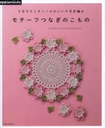 Asahi Original. Crochet Motif  Patterns 2014