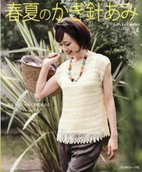 Crochet vol.14 2012 spring-summer NV80257