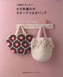 Asahi Original №502 2014 Easy in a week! Crochet motif bags