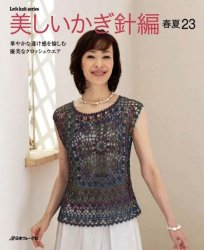 Beautiful Crochet spring summer №23 2015