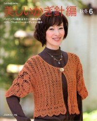 Beautiful crochet knitting fall and winter 6