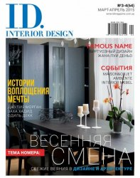 ID.Interior Design №3-4 (март-апрель 2015) Украина