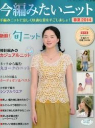 Knitting week 2014 spring and summer