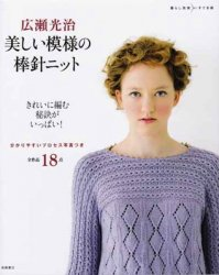 Beautiful Needle Knit: full of beautifully knit secret!