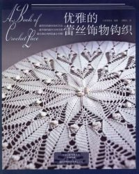 A Book of Crochet Lace