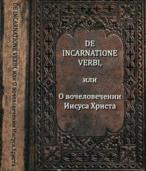 De Incarnatione Verbi, ��� � ������������� ������ ������