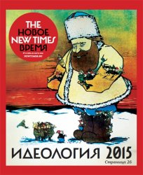 The New Times №10 (март 2015)