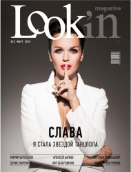 Lookin magazine №23 (март 2015)