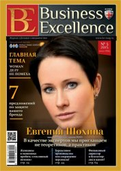 Business Excellence №3 (март 2015)