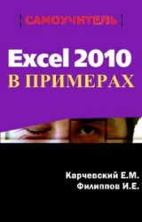 Excel 2010 � ��������