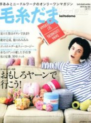 Keito Dama No162 Summer 2014