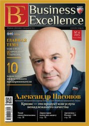 Business Excellence �4 (������ 2015)