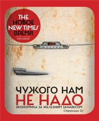 The New Times �12 (������ 2015)