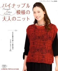 Crochet Pineapple Pattern Knitwear n. 3656  2013