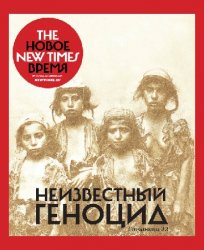 The New Times №13 (20 апреля 2015 г.)