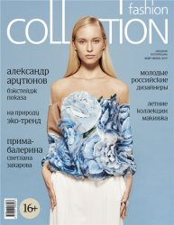 Fashion Collection №116 (май-июнь 2015)