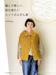 Fun knitting, knit I want to wear every day