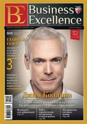 Business Excellence №5 (май 2015)