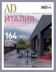 AD/Architectural Digest № 6  июнь  2015