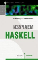 ������� Haskell. ���������� ������������