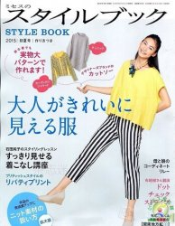 MRS Style book №4 2015