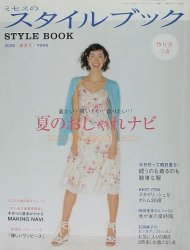 MRS Style book №7 2006