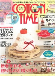 Cotton Time №1 2015