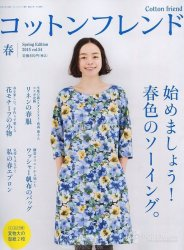 Cotton Friend 2015 spring vol.54