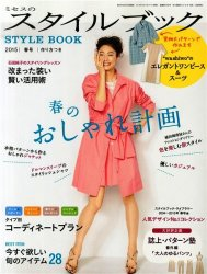 Style book №2 2015