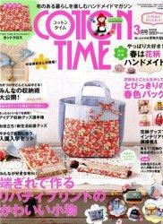 Cotton Time №3 2015