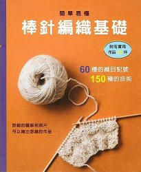 Knitting Basic Techniques Japanese
