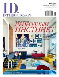 ID.Interior Design �5-6 (���-���� 2015 / �������)