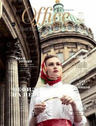 Office magazine №6 (июнь 2015)