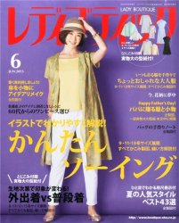 Lady Boutique №6 2015