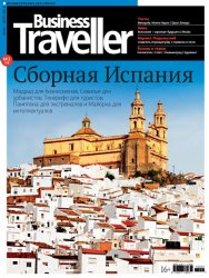 Business Traveller №6-7 (июнь-июль 2015) Россия