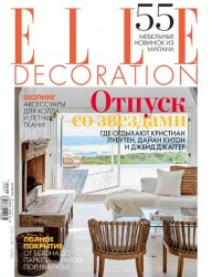 Elle Decoration №7-8 (июль-август 2015)