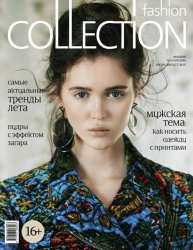 Fashion Collection №117 (июль-август 2015)