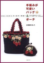 Hand-Knitted Cute Bag & Pouch  2015