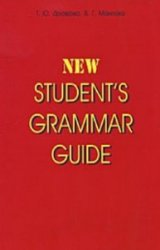 New Student's Grammar Guide. ���������� �� ���������� ����������� ����� �  ...