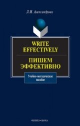 Write effectively. ����� ����������