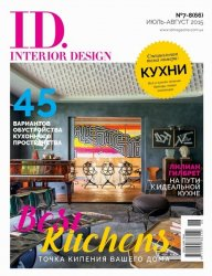 ID.Interior Design №7-8 (июль-август 2015) Украина