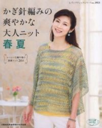 Handknit Collection For Women (Lady Boutique Series №3951)